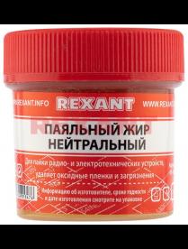 REXANT Флюс для пайки паяльный жир НЕЙТРАЛЬНЫЙ, 20 мл, банка 09-3665