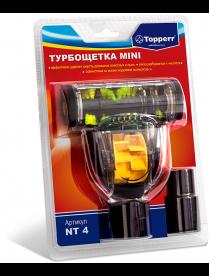 Topperr 1212 NT4 Насадка для пылесосов Турбощётка малая 32 и 35 мм.