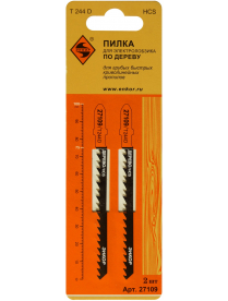(044087) 198072 Пилка для эл.лобзика Р-0503 (дер.,Т244D,75/100 мм.,НСS,2 шт.)