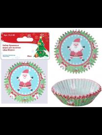 """Набор бумажных форм для выпечки """"Дед Мороз"""" 50шт. D8см (пакет) VL2-98"""