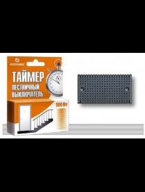 (002821) Блок защиты-Таймер 500Wвыкл.лестничный