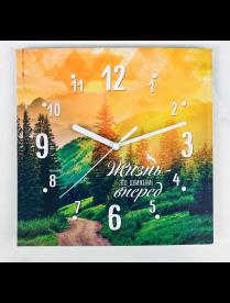 """(095838) Часы настенные с декором """"Жизнь - это движение вперед"""", 26 х 26 см 3868624 3868624"""
