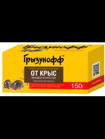 ГРЫЗУНОФФ гранулы от грызунов 150г.(пакет+коробка)/