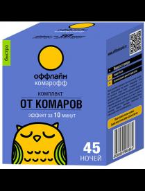 (103140) КОМАРОФФ БЫСТРО комплект 45ночей 30мл.