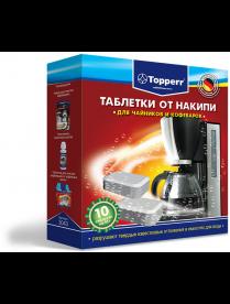 Topperr 3043 Таблетки от накипи для чайников и кофеварок, компл.10 шт.