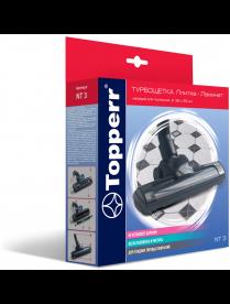 Topperr 1209 NT 3 Pro Универсальная насадка для пылесосов Турбощётка 32--35 мм.в коробке