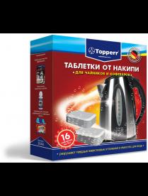 Topperr 3044 Таблетки от накипи для чайников и кофеварок, компл.16 шт.