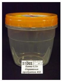 (031460) Банка для хранения продуктов 0.5л С432 (22)