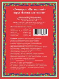 """(37994) Грунт """"Питательный"""" Рассада для томатов 20л Торфмаш (1)"""