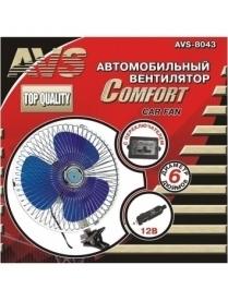 """Вентилятор автомобильный AVS Comfort 8043 12В 6"""""""