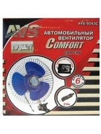 """Вентилятор автомобильный AVS Comfort 8048 12В 8"""""""