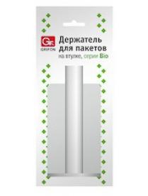 Держатель Grifon для пакетов на втулке серии Био пластик (24) 105-010