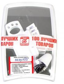 """(16525) Набор д/ВК """"Беросси 41"""" снежно-белый НВ4101"""