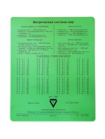 Ковер для мыши CBR CMP 024