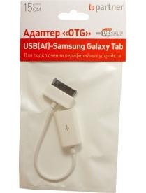 Кабель OTG USB 2.0 Samsung Galaxy Tab Partner