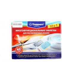 TOPPERR 3303 Таблетки д/ПММ 10в1 40 шт в уп.