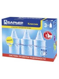Комплект картриджей Барьер-Классик (3шт)