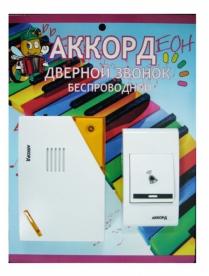 Аккорд 9688