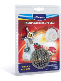 TOPPERR 1609 Набор для мясорубок PHILIPS/ZELMER