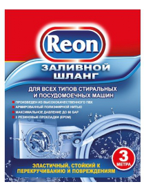 Reon 02-004 Шланг заливной для СМА (3 м)