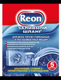 Reon 02-005 Шланг заливной для СМА (5 м)