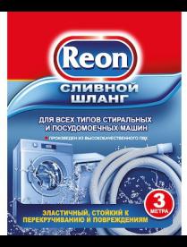 Reon 02-006 Шланг сливной для СМА (З м)