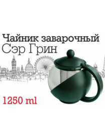 (80423) 60268 Чайник заварочный Сэр Грин пластик 1250мл.