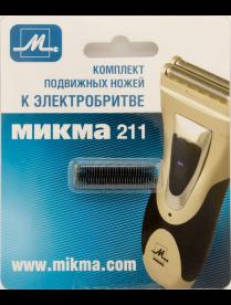 Комплект подвижных ножей к эл/бритве МИКМА М-211