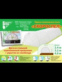 """(81964) Парник тоннельного типа """"Скороспел"""" 2,4м с укрытием"""