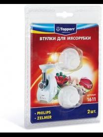 TOPPERR 1611 Набор PHILIPS/ZELMER Аксессуары для мясорубки
