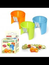 """GM53-41 Декоратор для овощей """"Серпантин"""" р-р 6х5 см 3 цв GM53-41"""