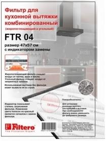 Filtero FTR 04 Комбинированый фильтр (угольный и жиропоглощающий)