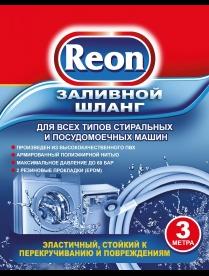 Reon 02-043 Шланг сливной для СМА (2 м)