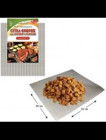 Сетка-коврик для духовки и барбекю 42*36 см NE80-143