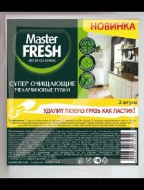 (96213) Губки меламиновые МАСТЕР ФРЕШ 2шт эфект ластика (1*40) 6054