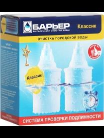 Комплект картриджей Барьер-Классик (2шт)