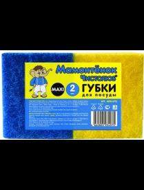 """(97342) MPM4975 Губки д/посуды """"Мамонтенок чистолюб"""" MAXI 2 шт."""