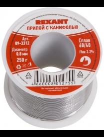 REXANT Припой с канифолью 250 г, Ø0.8 мм. 09-3312