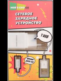 CЗУ More choice USB NC33 series 1А