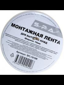 Монтажная лента для бытовых нужд SPA 19мм арт.SFL1910R