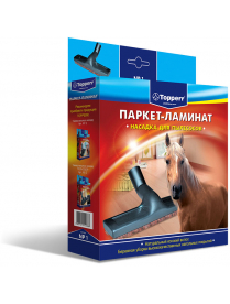 Topperr 1207 NP 1 универсальная насадка для пылесосов Паркет/Ламинат 32/35 мм в коробке