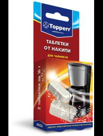 Topperr 3033 Таблетки от накипи для чайников и кофеварок , 2 шт.*16 г