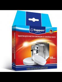 Topperr 3037 Таблетки для очистки кофемашин от масел, 10 шт.*2 г