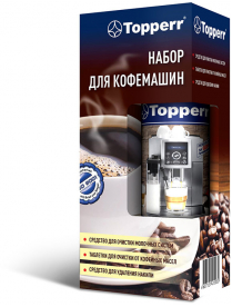Topperr 3042 Набор для кофемашин, 3 предмета