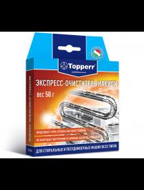 Topperr 3226 Экспреcс-очиститель накипи д/стиральных и ПМ машин , 50 г