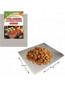 (095439) 80.143 Сетка-коврик для духовки и барбекю 42*36 см NE80-143